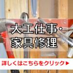 大工仕事・家具修理バナー