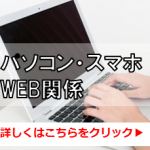パソコン・スマホ・WEB関係
