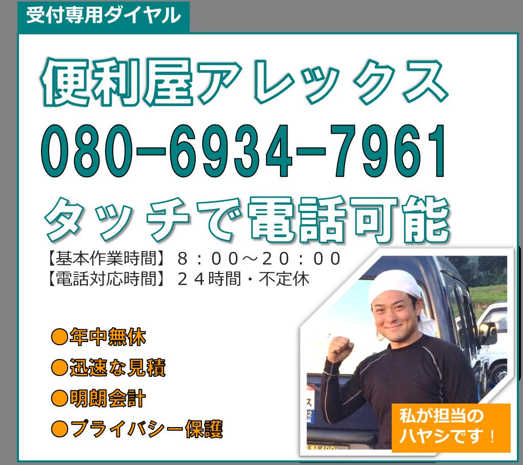 便利屋アレックス電話バナー080-6934-7961