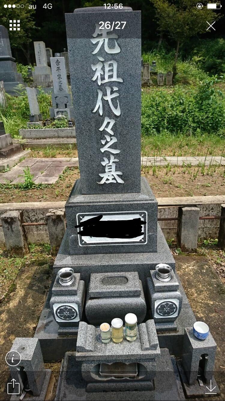 お墓掃除修正版1