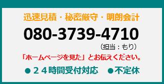 便利屋アレックス電話番号
